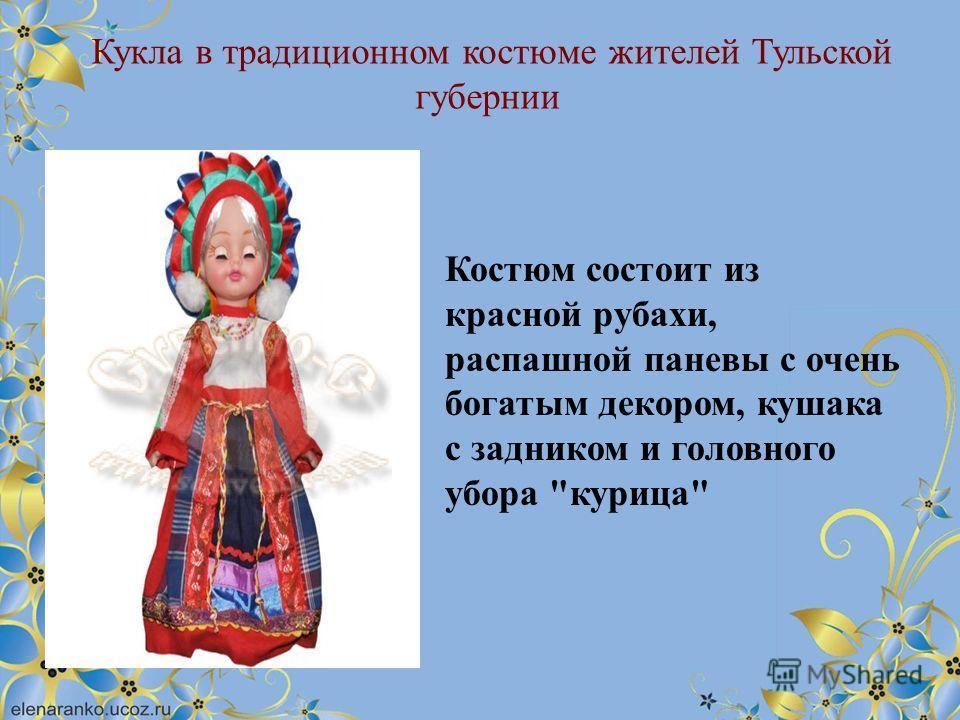 Кукла в традиционном костюме жителей Тульской губернии Костюм состоит из красной рубахи, распашной паневы с очень богатым декором, кушака с задником и головного убора курица