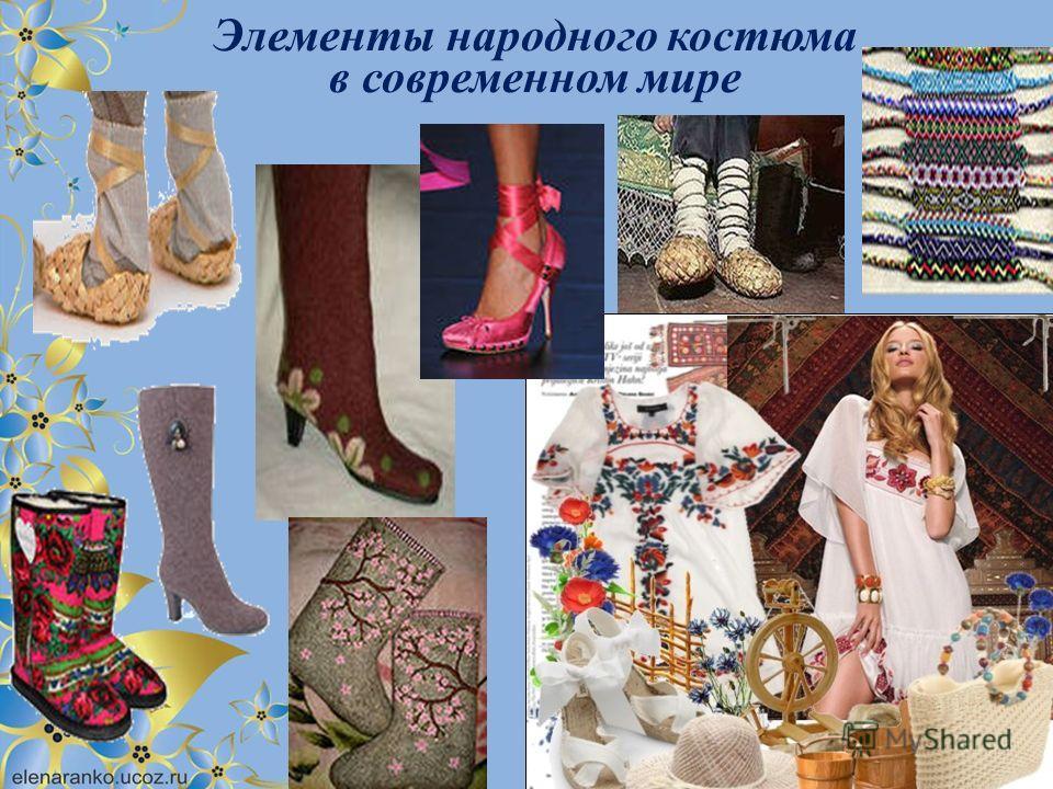 Элементы народного костюма в современном мире