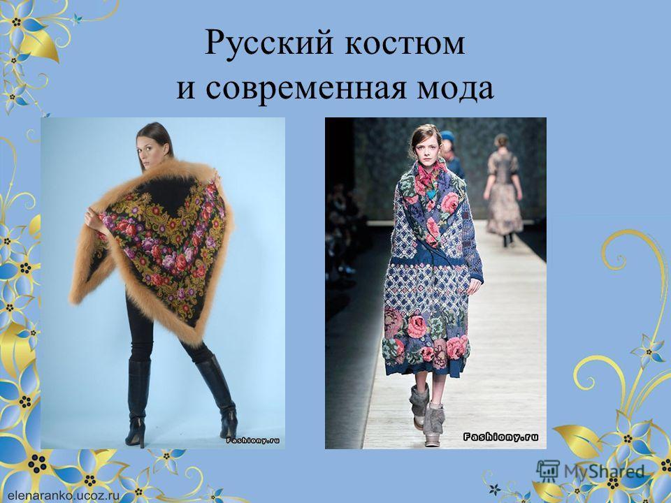 Русский костюм и современная мода