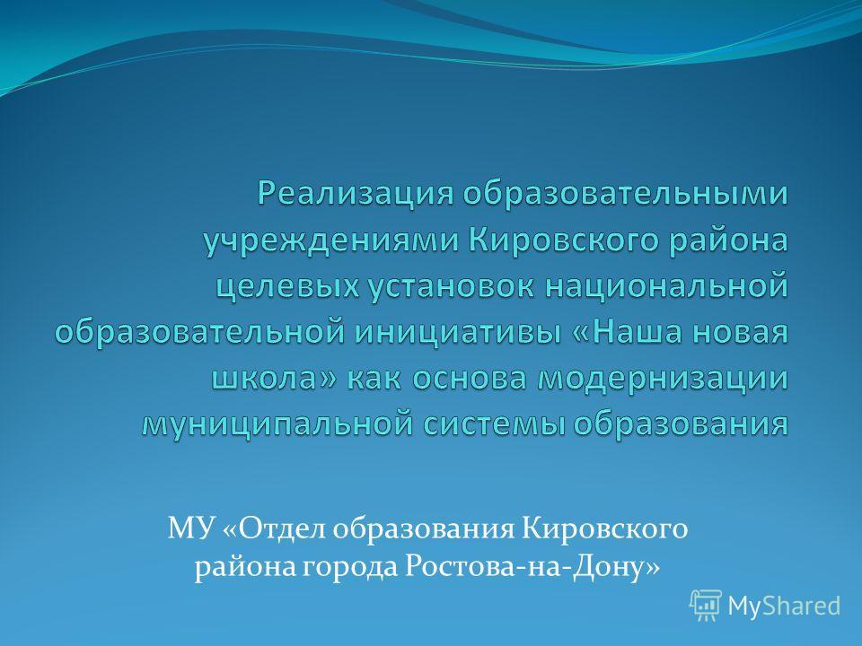 МУ «Отдел образования Кировского района города Ростова-на-Дону»