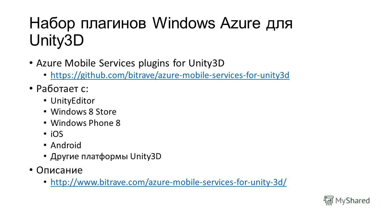 Набор плагинов Windows Azure для Unity3D Azure Mobile Services plugins for Unity3D https://github.com/bitrave/azure-mobile-services-for-unity3d Работает с: UnityEditor Windows 8 Store Windows Phone 8 iOS Android Другие платформы Unity3D Описание http