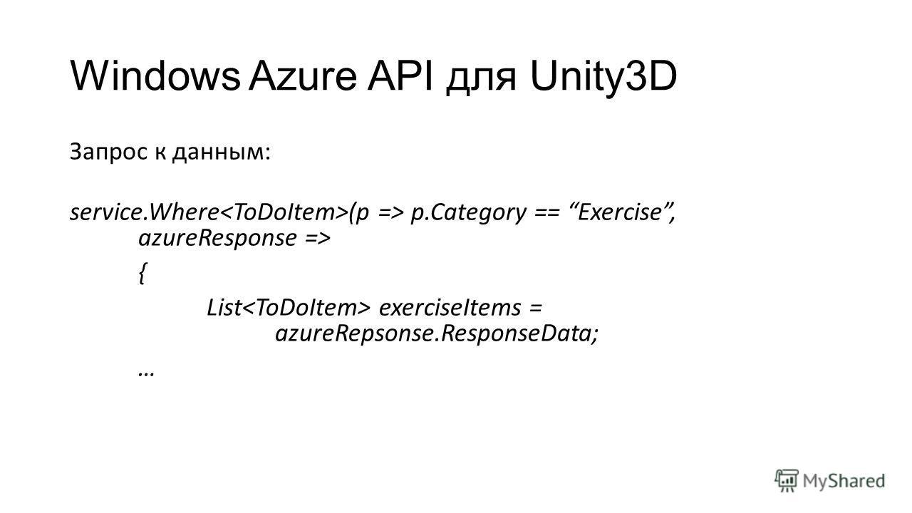Windows Azure API для Unity3D Запрос к данным: service.Where (p => p.Category == Exercise, azureResponse => { List exerciseItems = azureRepsonse.ResponseData; …