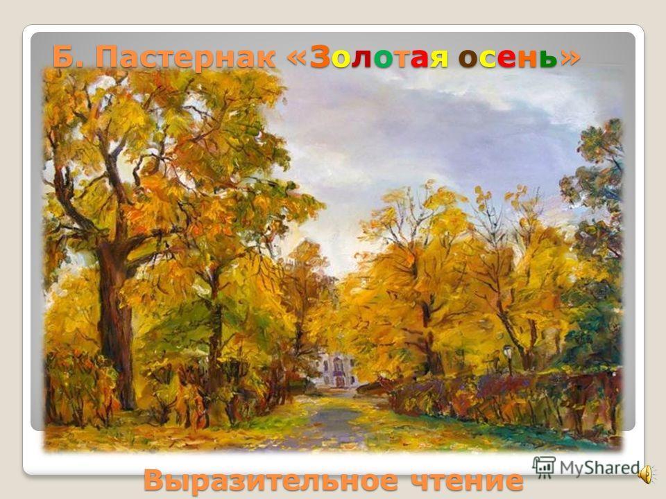 Б. Пастернак «Золотая осень» Выразительное чтение