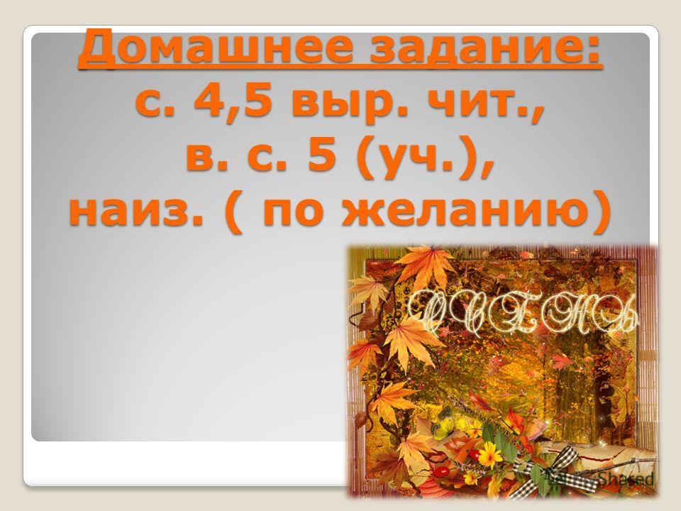 Домашнее задание: с. 4,5 выр. чит., в. с. 5 (уч.), наиз. ( по желанию)
