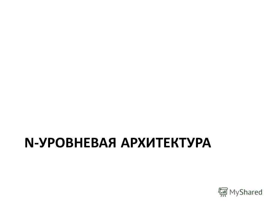 N-УРОВНЕВАЯ АРХИТЕКТУРА