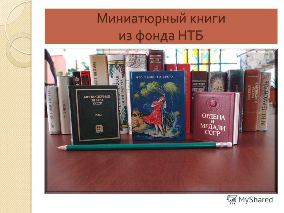 Миниатюрный книги из фонда НТБ