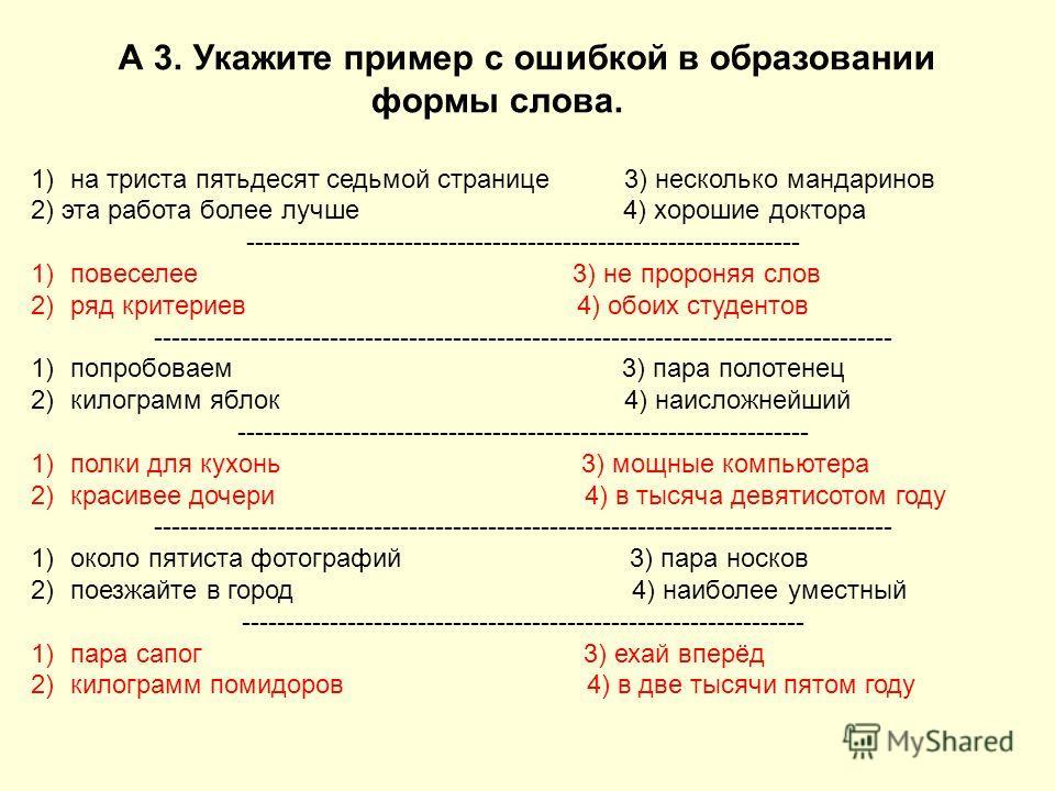 А 3. Укажите пример с ошибкой в образовании формы слова. 1)на триста пятьдесят седьмой странице 3) несколько мандаринов 2) эта работа более лучше 4) хорошие доктора --------------------------------------------------------------- 1)повеселее 3) не про