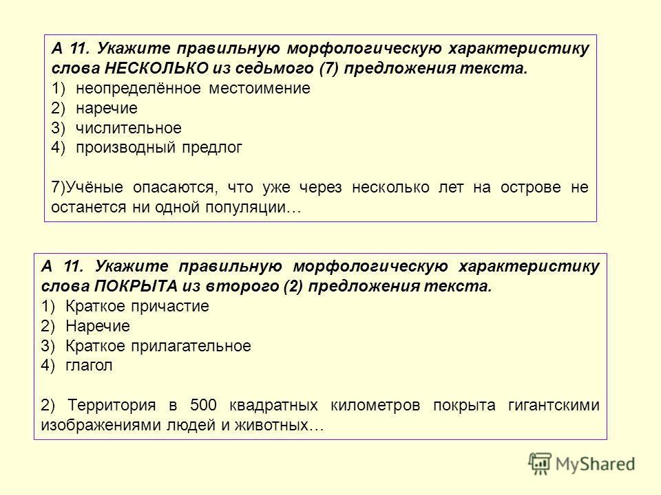 А 11. Укажите правильную морфологическую характеристику слова НЕСКОЛЬКО из седьмого (7) предложения текста. 1)неопределённое местоимение 2)наречие 3)числительное 4)производный предлог 7)Учёные опасаются, что уже через несколько лет на острове не оста