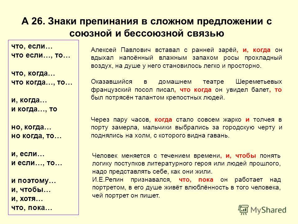 А 26. Знаки препинания в сложном предложении с союзной и бессоюзной связью что, если… что если…, то… что, когда… что когда…, то… и, когда… и когда…, то но, когда… но когда, то… и, если… и если…, то… и поэтому… и, чтобы… и, хотя… что, пока… Алексей Па