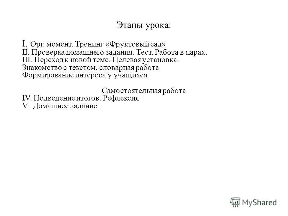 Домашнее задание перевести на казахский