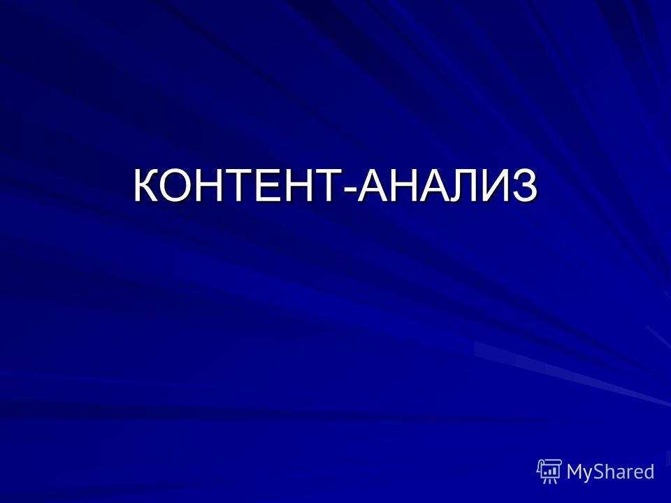 КОНТЕНТ-АНАЛИЗ