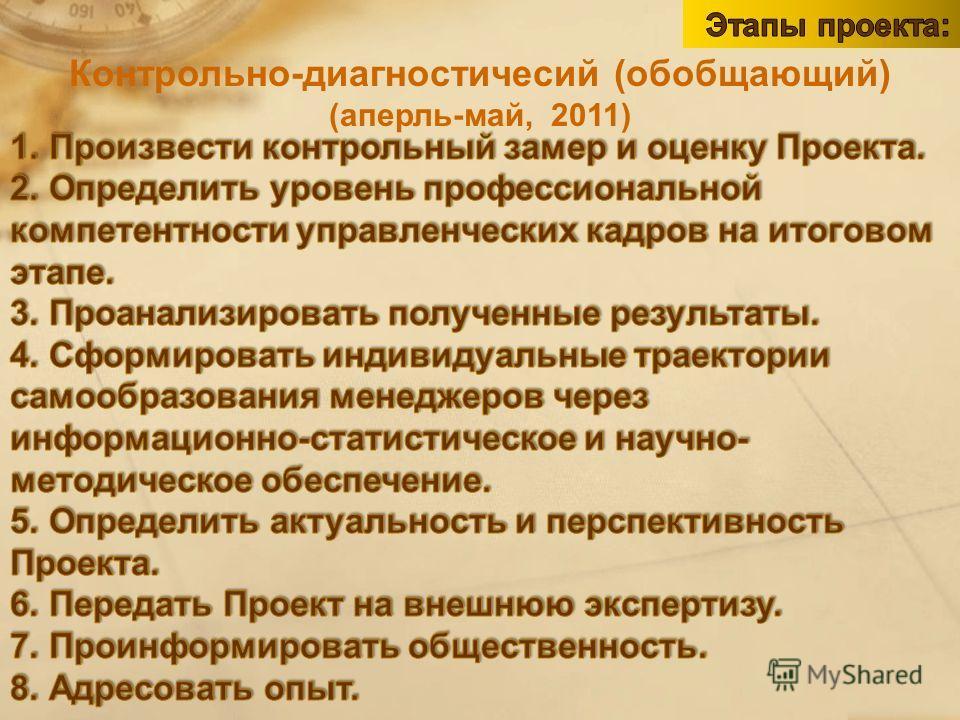 Контрольно-диагностичесий (обобщающий) (аперль-май, 2011)