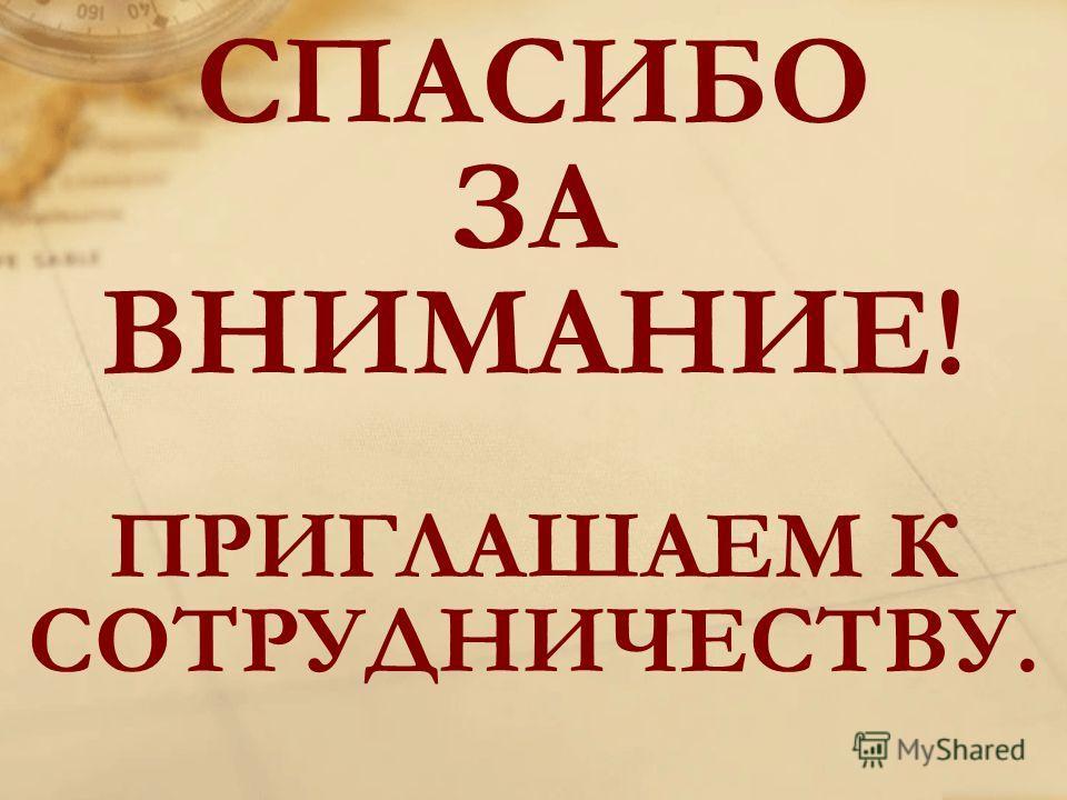 СПАСИБО ЗА ВНИМАНИЕ! ПРИГЛАШАЕМ К СОТРУДНИЧЕСТВУ.