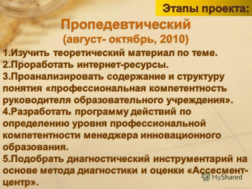 Пропедевтический (август- октябрь, 2010)