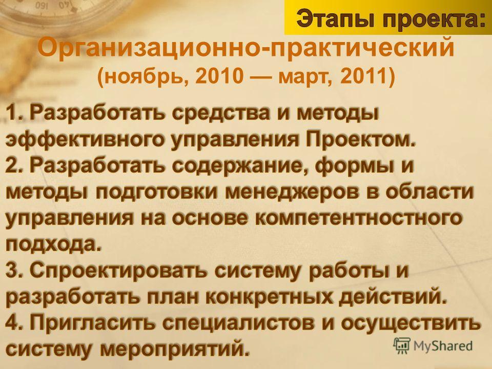 Организационно-практический (ноябрь, 2010 март, 2011)