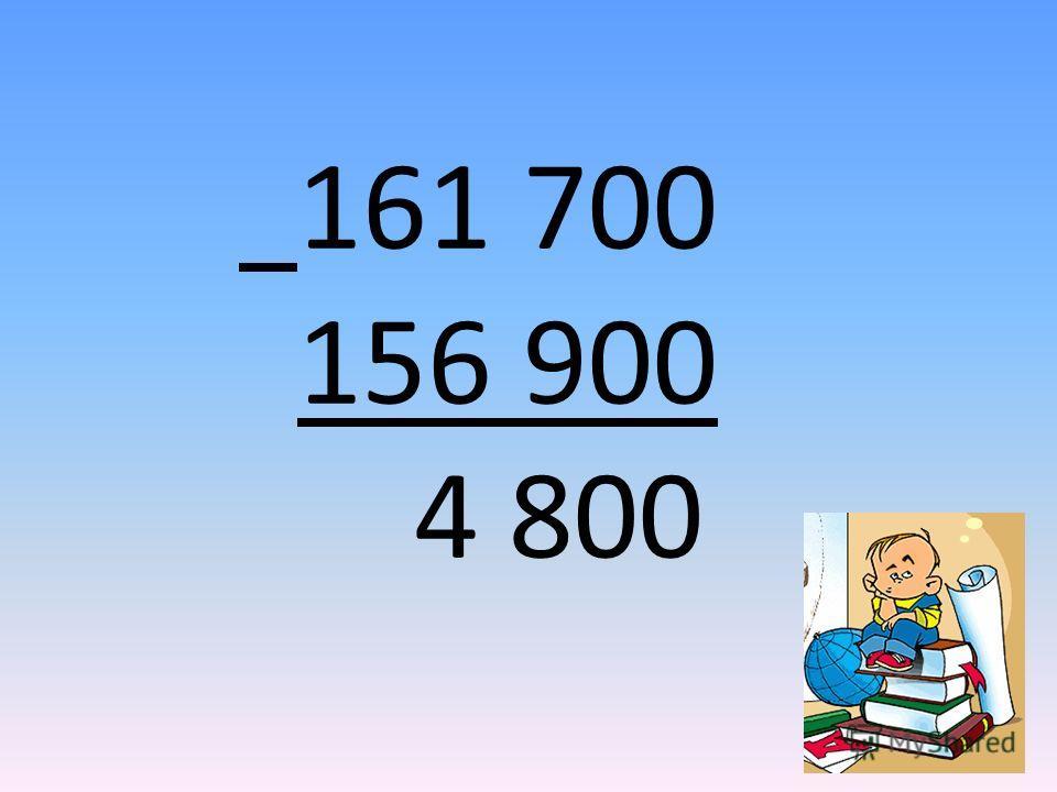 161 700 156 900 4 800