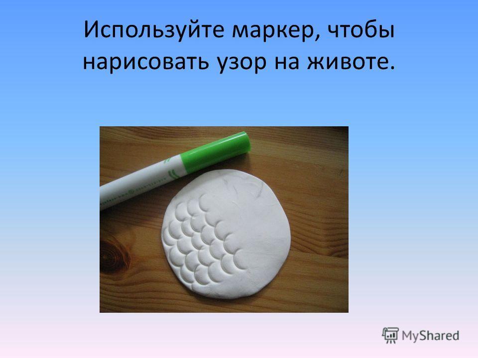 Используйте маркер, чтобы нарисовать узор на животе.