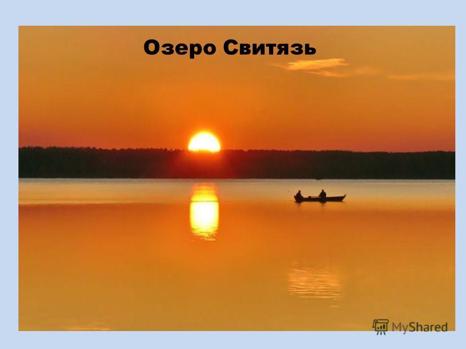 Озеро Нарочь Наши мини - проекты