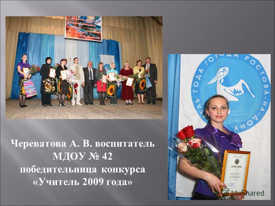 Череватова А. В. воспитатель МДОУ 42 победительница конкурса «Учитель 2009 года»