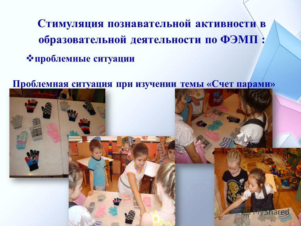 Стимуляция познавательной активности в образовательной деятельности по ФЭМП : проблемные ситуации Проблемная ситуация при изучении темы «Счет парами»