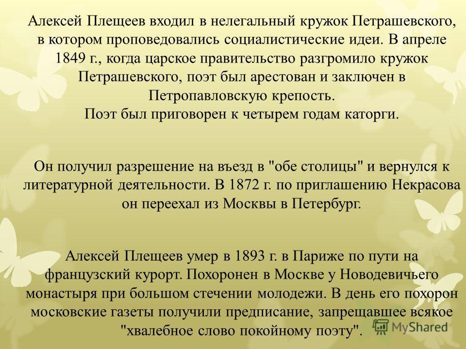 Алексей Плещеев входил в нелегальный кружок Петрашевского, в котором проповедовались социалистические идеи. В апреле 1849 г., когда царское правительство разгромило кружок Петрашевского, поэт был арестован и заключен в Петропавловскую крепость. Поэт