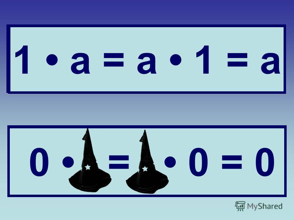 a = a = a 0 a = a 0 = 0 1 a = a 1 = a 0 = 0 = 0