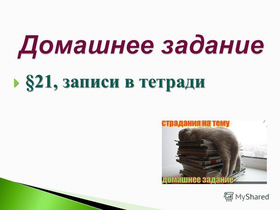 §21, записи в тетради §21, записи в тетради
