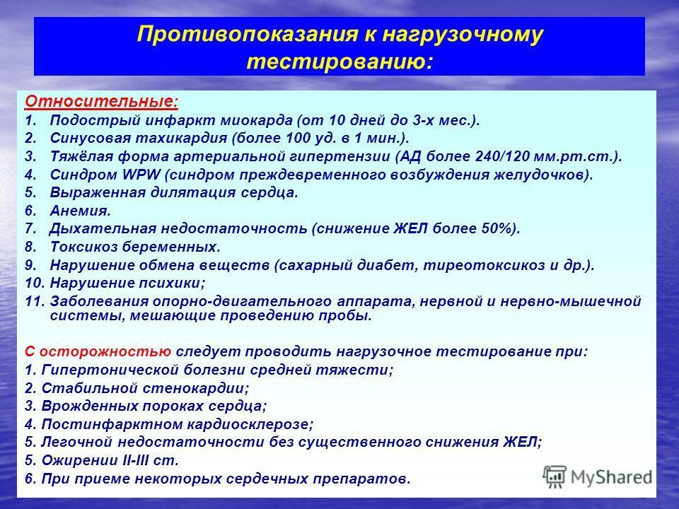 Относительные: 1. Подострый инфаркт миокарда (от 10 дней до 3-х мес.). 2. Синусовая тахикардия (более 100 уд. в 1 мин.). 3. Тяжёлая форма артериальной гипертензии (АД более 240/120 мм.рт.ст.). 4. Синдром WPW (синдром преждевременного возбуждения желу