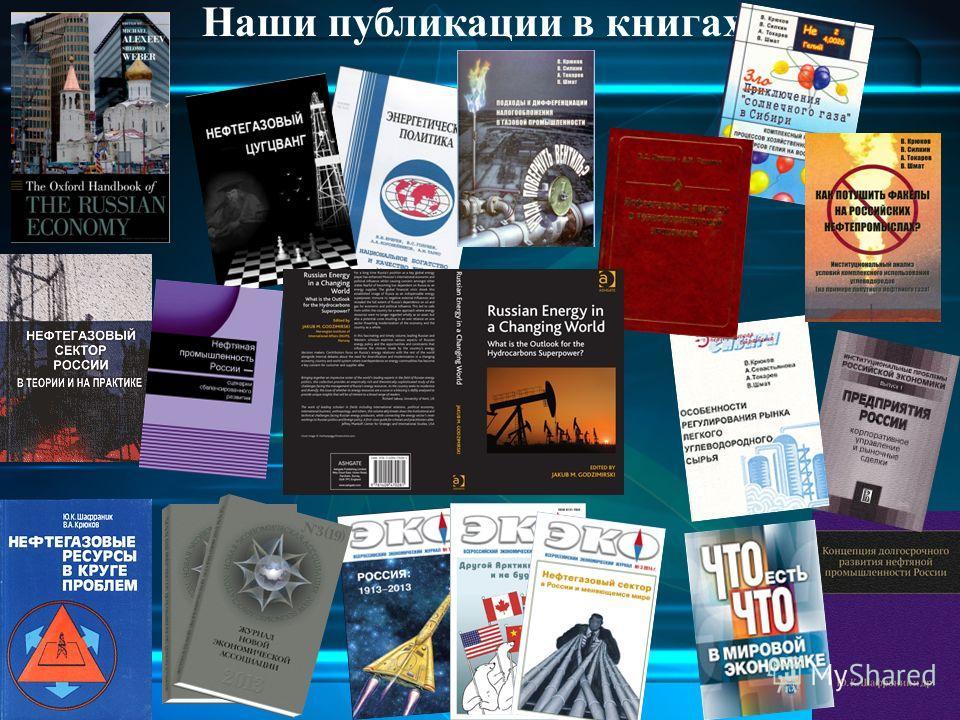 Наши публикации в книгах