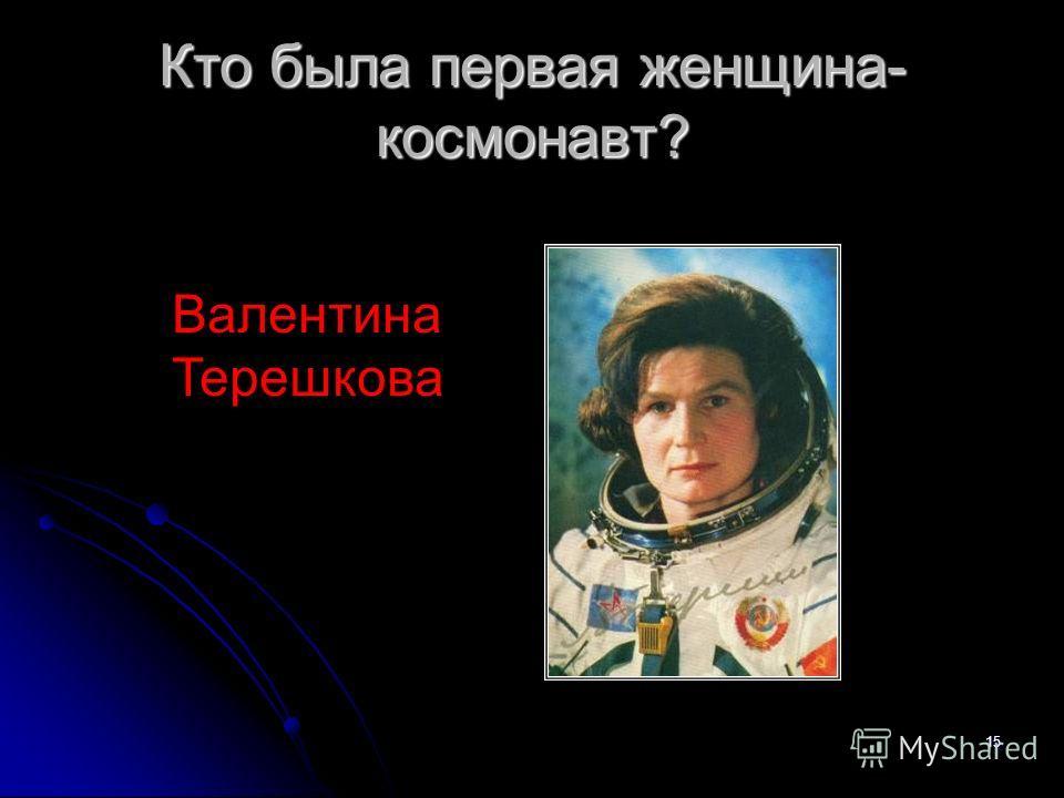 Кто была первая женщина- космонавт? Валентина Терешкова 15