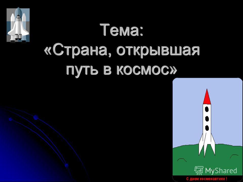 Тема: «Страна, открывшая путь в космос» 5