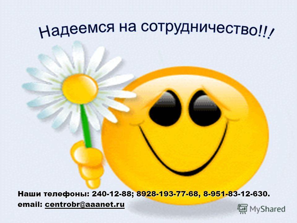 Наши телефоны: 240-12-88; 8928-193-77-68, 8-951-83-12-630. email: centrobr@aaanet.ru