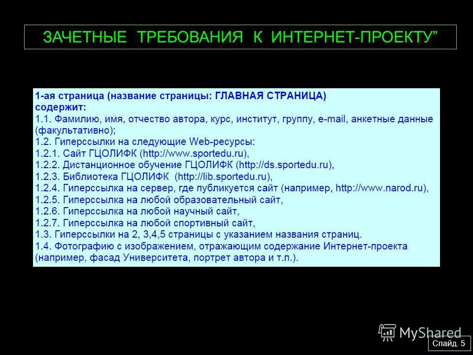 Слайд. 5 ЗАЧЕТНЫЕ ТРЕБОВАНИЯ К ИНТЕРНЕТ-ПРОЕКТУ