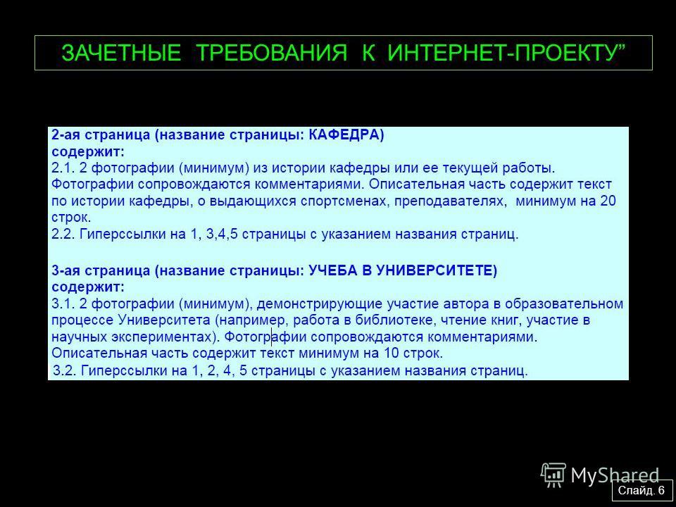 Слайд. 6 ЗАЧЕТНЫЕ ТРЕБОВАНИЯ К ИНТЕРНЕТ-ПРОЕКТУ
