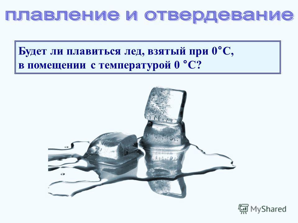 Будет ли плавиться лед, взятый при 0 ° С, в помещении с температурой 0 °С?