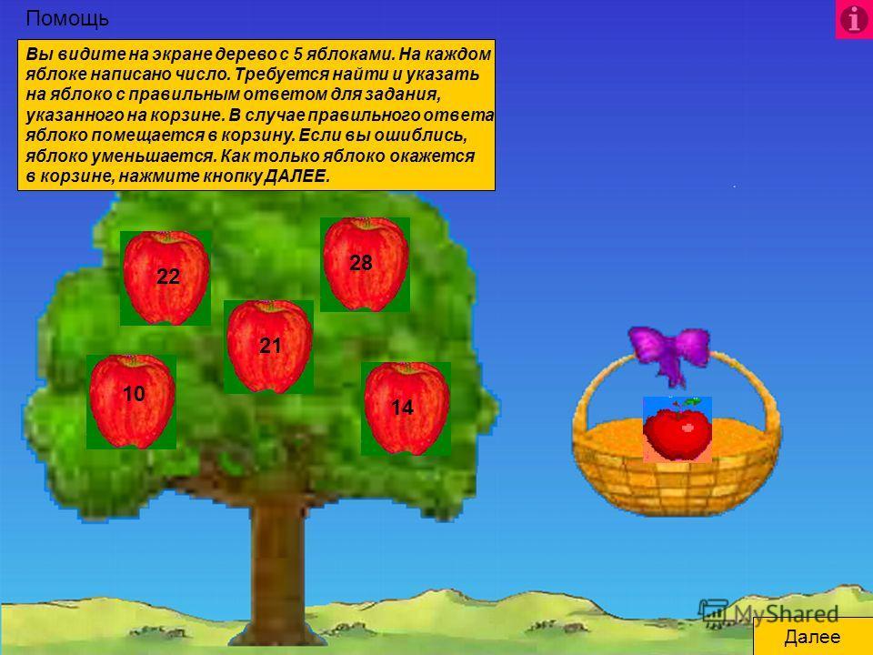 Помощь Вы видите на экране дерево с 5 яблоками. На каждом яблоке написано число. Требуется найти и указать на яблоко с правильным ответом для задания, указанного на корзине. В случае правильного ответа яблоко помещается в корзину. Если вы ошиблись, я