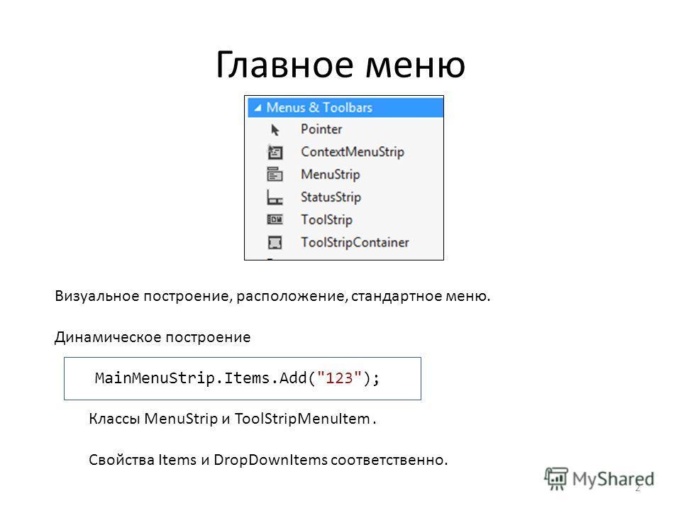 Главное меню 2 Визуальное построение, расположение, стандартное меню. Динамическое построение MainMenuStrip.Items.Add(123); Классы MenuStrip и ToolStripMenuItem. Свойства Items и DropDownItems соответственно.