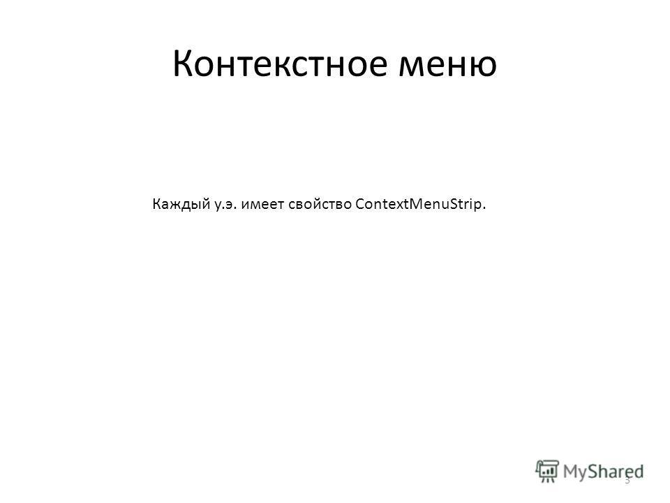 Контекстное меню 3 Каждый у.э. имеет свойство ContextMenuStrip.