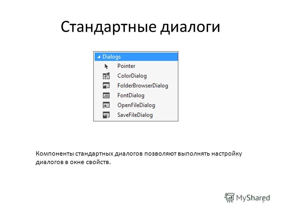 Стандартные диалоги 6 Компоненты стандартных диалогов позволяют выполнять настройку диалогов в окне свойств.