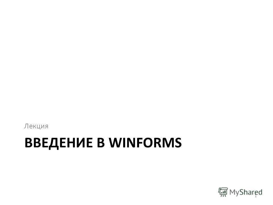ВВЕДЕНИЕ В WINFORMS Лекция 1
