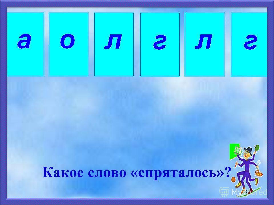 Какое слово «спряталось»? 14