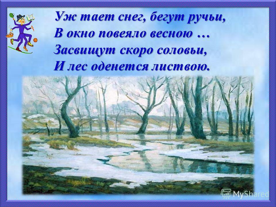 Уж тает снег, бегут ручьи, В окно повеяло весною … Засвищут скоро соловьи, И лес оденется листвою. 18