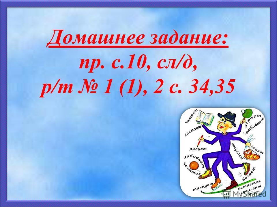 Домашнее задание: пр. с.10, сл/д, р/т 1 (1), 2 с. 34,35 27