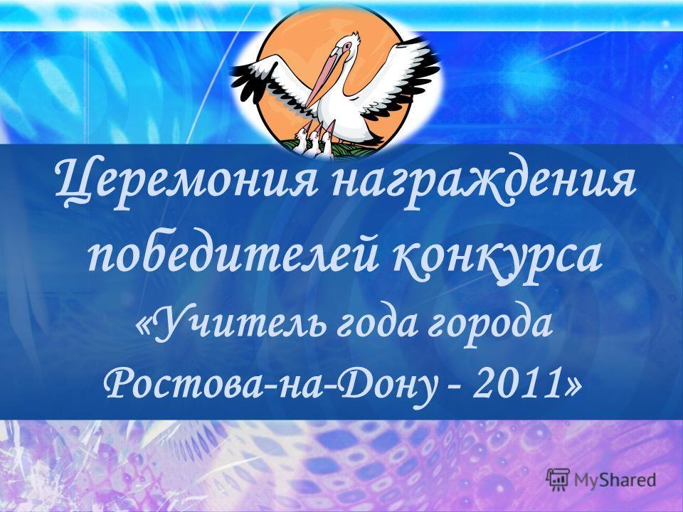 Церемония награждения победителей конкурса «Учитель года города Ростова-на-Дону - 2011»