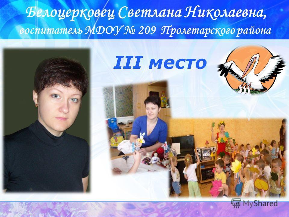 Белоцерковец Светлана Николаевна, воспитатель МДОУ 209 Пролетарского района III место