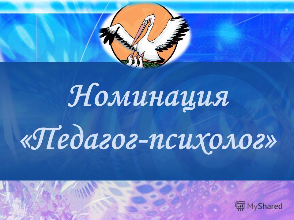 Номинация «Педагог-психолог»