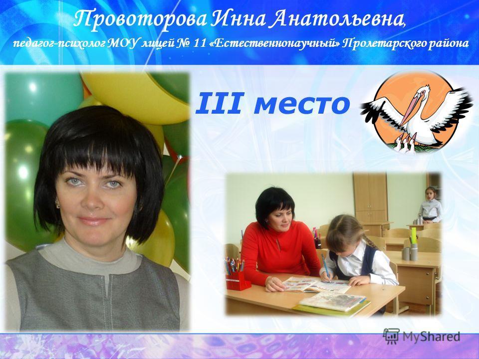 Провоторова Инна Анатольевна, педагог-психолог МОУ лицей 11 «Естественнонаучный» Пролетарского района III место