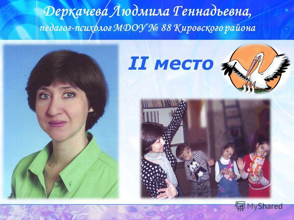 Деркачева Людмила Геннадьевна, педагог-психолог МДОУ 88 Кировского района II место