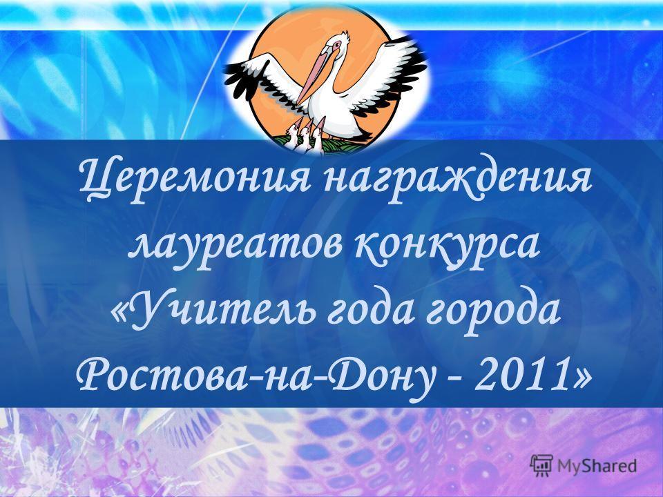 Церемония награждения лауреатов конкурса «Учитель года города Ростова-на-Дону - 2011»