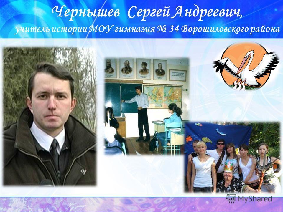 Чернышев Сергей Андреевич, учитель истории МОУ гимназия 34 Ворошиловского района
